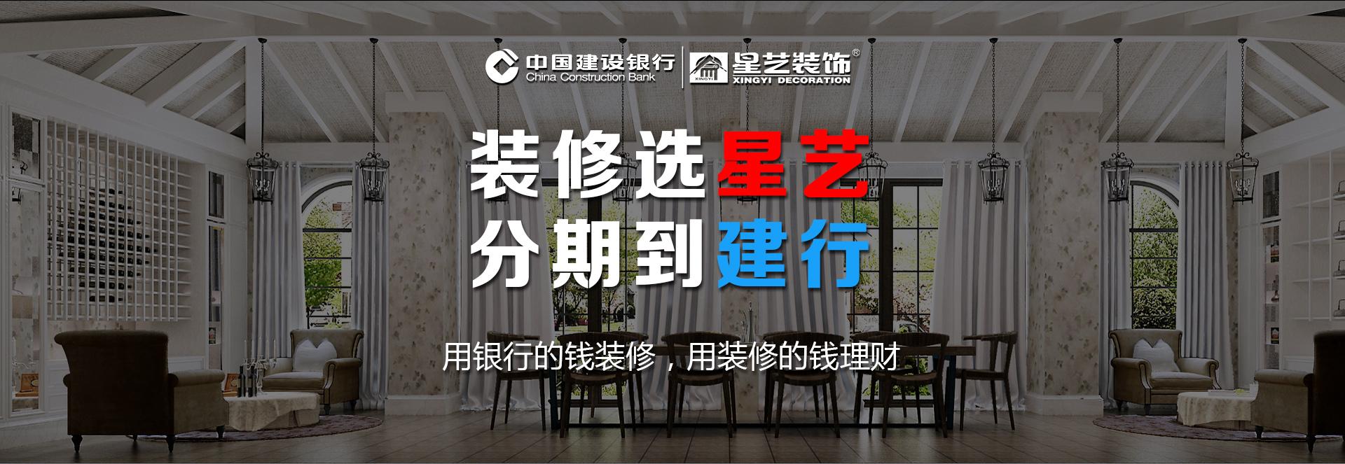 星艺装饰玉林分公司_广东星艺装饰集团股份有限公司 主页